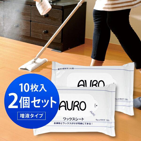 AURO アウロ ワックスシート 増液タイプ 10枚入 2個セット