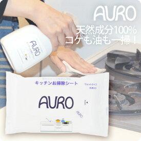 【28時間限定!最大10%OFFクーポン配布中!】AURO アウロ キッチンお掃除シート 15枚