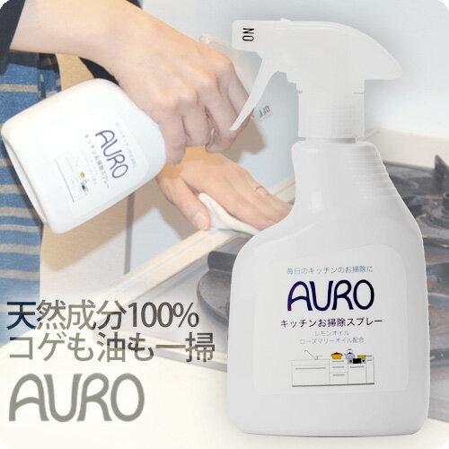AURO キッチンお掃除スプレー 350ml