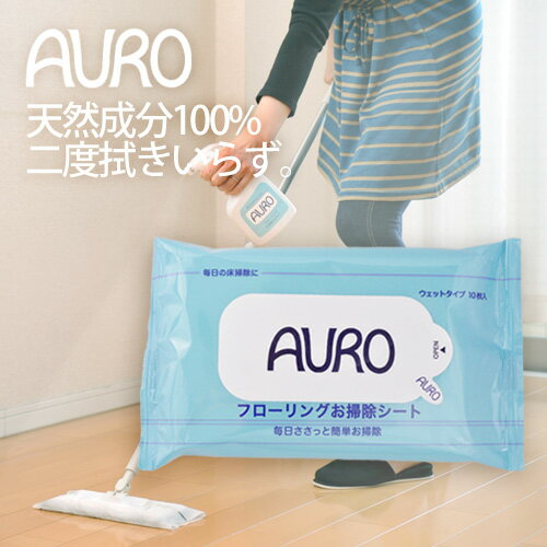 AURO アウロ フローリングお掃除シート 10枚入