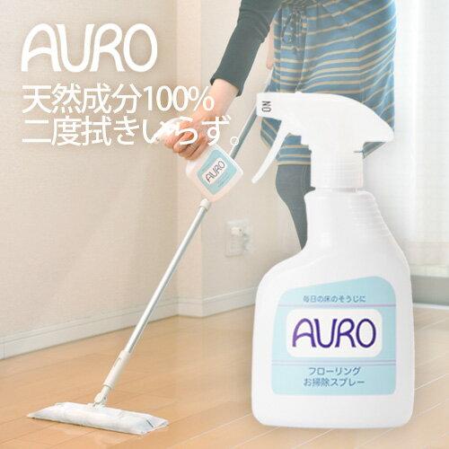 【24時間限定!最大10%OFFクーポン配布中!】AURO アウロ フローリングお掃除スプレー 350ml