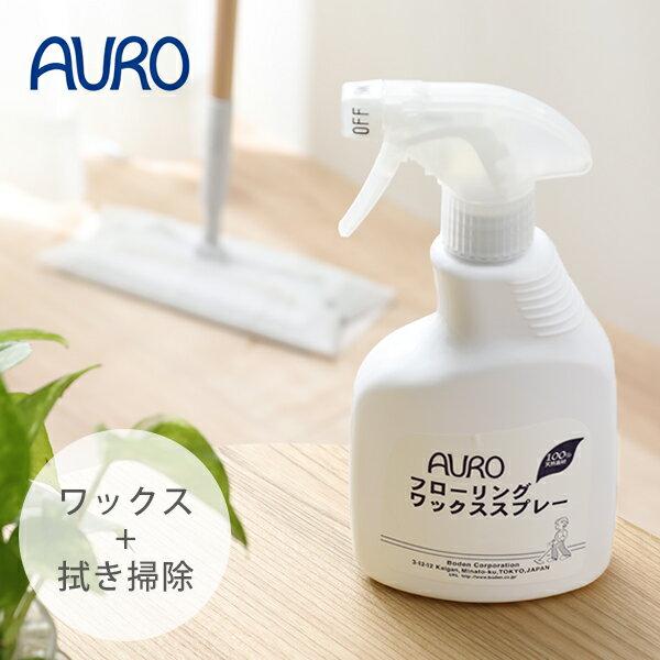 ボーデン AURO アウロ フローリングワックススプレー Boden ワックス ワックススプレー 拭き掃除 フローリング掃除 床掃除 ワックスがけ 時短 掃除