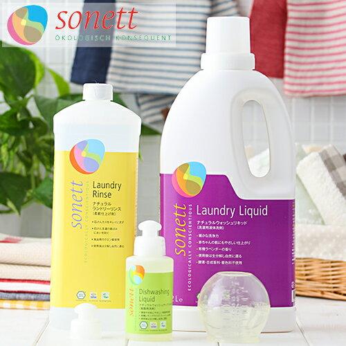 ソネット SONETT ランドリーセット【限定セット】[ソネット 洗剤 エコ洗剤セット オーガニック洗剤]