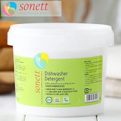 ソネット SONETT 食洗機用洗剤 ナチュラルディッシュウォッシャー 1kg [ソネット 洗剤 台所のせっけん 台所 せっけん 石鹸 食器洗い 台所用せっけん 日用品]