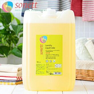 소 네트 SONETT 내츄럴 워시 리퀴드 컬러 10 리터 색 무늬 물 용 액체 세제