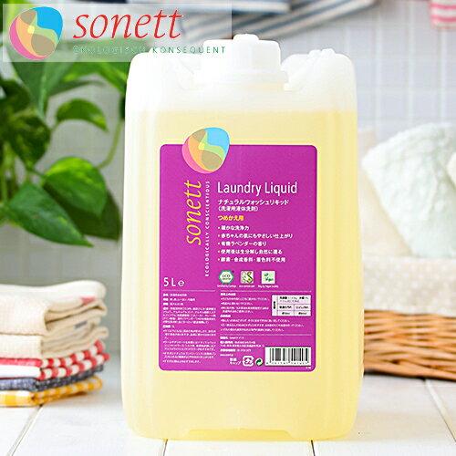 ソネット SONETT ナチュラルウォッシュリキッド 5リットル 洗濯用液体洗剤 [ソネット 洗剤 洗濯 せんたく 液体洗剤 日用品]