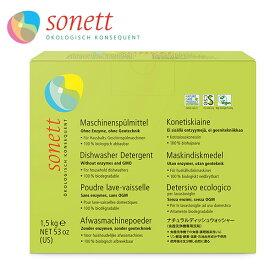 ソネット SONETT 食洗機用洗剤 ナチュラルディッシュウォッシャー 1.5kg [ソネット 洗剤 台所 食器洗い 台所用 日用品]