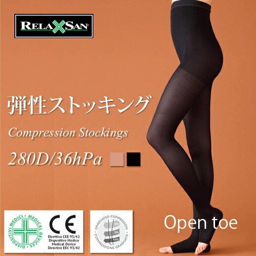 弾性ストッキング (下肢静脈瘤 着圧ストッキング) オープントゥ/280デニール/リラクサン/足のむくみ