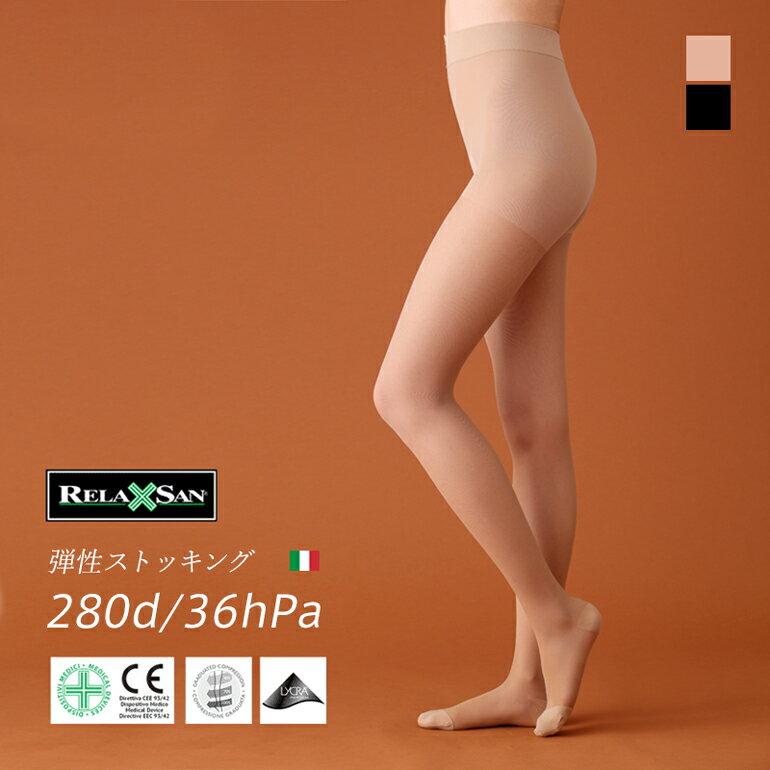 弾性ストッキング (下肢静脈瘤 着圧ストッキング) 280デニール ●2足セット 足のむくみ/リラクサン 【MB-KS】 | ストッキング ひざ下パンティストッキング パンティーストッキング パンスト 医療用 おすすめ 医療用ストッキング