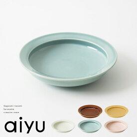 aiyu(アイユー)motte-for Kids プレート S motteシリーズ 食器 皿 深皿 ボウル 子ども 子供 電子レンジ対応 食洗機対応 磁器 波佐見 波佐見焼 すくいやすい ギフト プレゼント 出産祝い おしゃれ