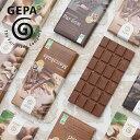 GEPA(ゲパ) オーガニックチョコレート アーモンドミルク ヘーゼルナッツミルク マスコバドミルク 100g