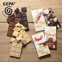 GEPA(ゲパ) オーガニックチョコレート ミニシリーズ 40g / フェアトレード 有機JAS EU認証 ダーク 70% 塩キャラメル マンゴーココナッツ ストロベリー ダークチョコ ミルクチョコ