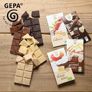 GEPA(ゲパ) オーガニックチョコレート ミニシリーズ 40g / フェアトレード 有機JAS EU認証 ダーク 70% 塩キャラメル マンゴーココナッツ ストロベリー ダークチョコ ミルクチョコ ホワイトチョ