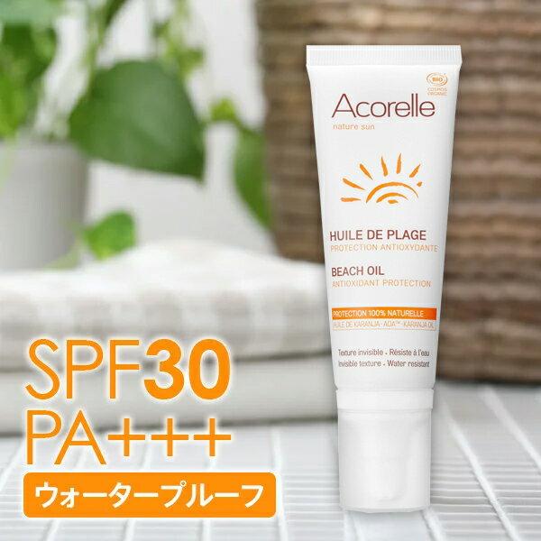 アコレル サンプロテクションオイル30 SPF30 PA+++ 75ml