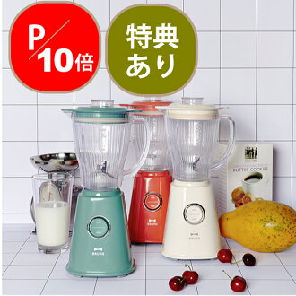BRUNO compact Blender BOE023 [Bruno compact Blender BOE023 Blender mixer design appliances kitchen appliances powerful style]