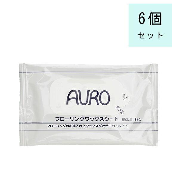 AURO アウロ フローリングワックスシート 10枚入 6個セット