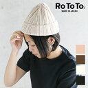 【SALE 20%OFF】ロトト RoToTo リネン&コットン ニットキャップ #R5007-02 linen cotton knit cap レディース 帽...