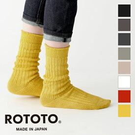 【2021春夏】ロトト ROTOTO リネンコットンリブソックス #R1010 linen cotton rib socks レディース 麻 靴下 日本製 くつ下 おしゃれ ソックス ロングソックス リブソックス カラーソックス 2021SS