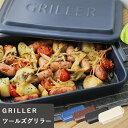 GRILLER グリラー ツールズグリラー ダッチオーブン 魚焼きグリル プレート 耐熱陶器 直火