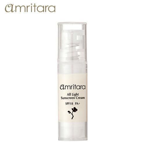 【ポイント 10倍!】アムリターラ amritara オールライトサンスクリーンクリーム SPF18 PA+ トライアルサイズ 5g