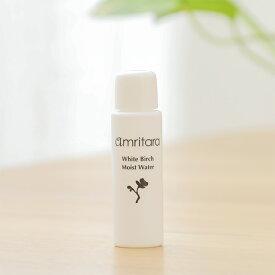 アムリターラ amritara ホワイトバーチモイストウォーター トライアルサイズ 15ml
