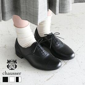 ショセ トラベルシューズ / ストレートチップ レザーマニッシュシューズ #TR-001 TRAVEL SHOES by chausser 歩きやすい シューズ レザーシューズ レディース マニッシュシューズ 靴