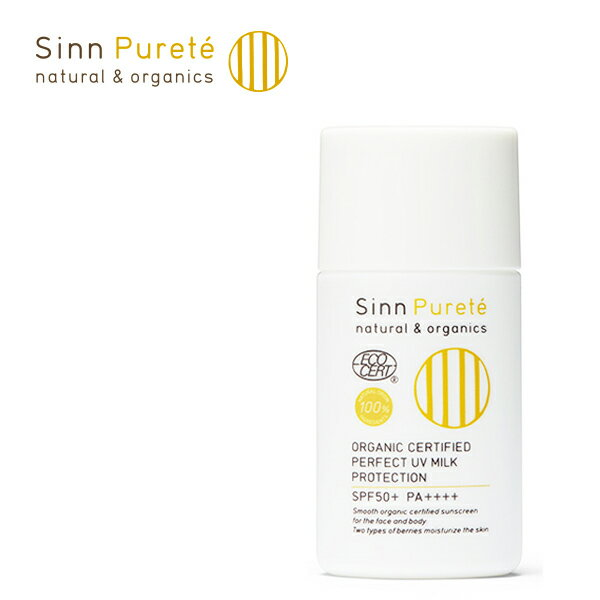 【クーポン利用で10%OFF】シンピュルテ(Sinn Purete) パーフェクトUVミルク プロテクション SPF50+ PA++++ 30ml 日焼け止め