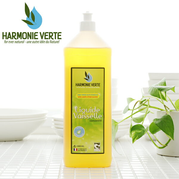 アルモニベルツ(HARMONIE VERTE) 食器用液体洗剤 1000ml 食器用洗剤 食器洗剤