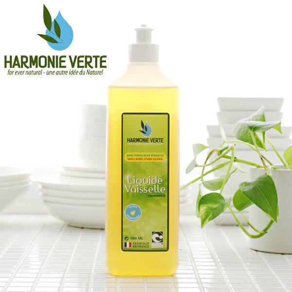 アルモニベルツ(HARMONIE VERTE) 食器用液体洗剤 500ml 食器用洗剤 食器洗剤