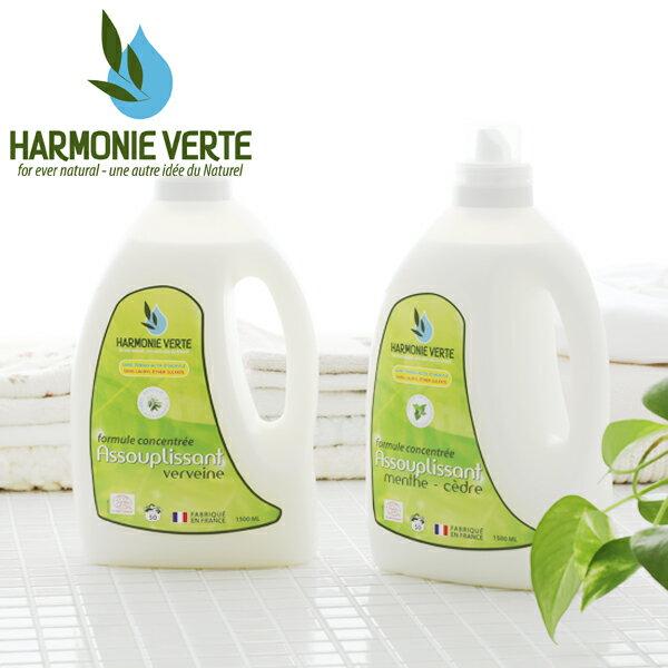 アルモニベルツ(HARMONIE VERTE) 衣料用柔軟剤 1500ml 洗濯柔軟剤 柔軟剤