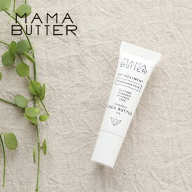 ママバター(MAMA BUTTER) リップトリートメント 無香料 8g / オーガニックシアバター15% 天然 ナチュラル 保湿 乾燥 潤い 艶 オリーブ油 グロス 唇 リップケア 下地 ギフト プレゼント ノンシリコン