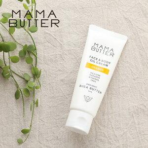 ママバター(MAMA BUTTER)フェイス&ボディオイルクリーム オレンジ 60g / オーガニックシアバター 20% オレンジ 精油 ボディクリーム 保湿 乾燥 潤い 保水 天然 ナチュラル 赤ちゃん ベビーロ