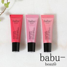 babu-beaute (バブーボーテ) プロテクティブカラーグロス 全3色   メイク メイクアップ 自然 自然由来 自然由来成分 リップ リップスティック スティック カラー プレゼント ギフト 上品 綺麗 艶