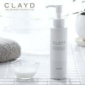 クレイド (CLAYD) クレンジングミルク 120ml │ CLEANSING MILK クレンジング 乳液タイプ クレイ 潤い 敏感肌 毛穴汚れ 天然ミネラル スキンケア ナチュラルコスメ 保湿 ポンプ メイク落とし メイクオフ