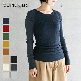【2019秋冬】tumugu (ツムグ) Uネック ランダムリブニット #TK9407 コットン 綿トップス つむぐインナー ニット 19AW