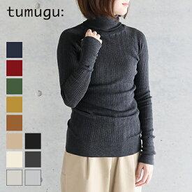 【2019秋冬】tumugu (ツムグ) タートルネック ランダムリブニット #TK9408 コットン 綿トップス つむぐ インナー ニット 19AW
