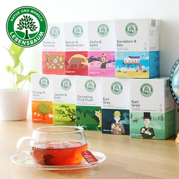 レーベンスバウム ワールドトラベルシリーズ ハーブティー 有機栽培 オーガニック 紅茶 ノンカフェイン フルーツティー ブレンドティー LEBENSBAUM レーベンスバーム