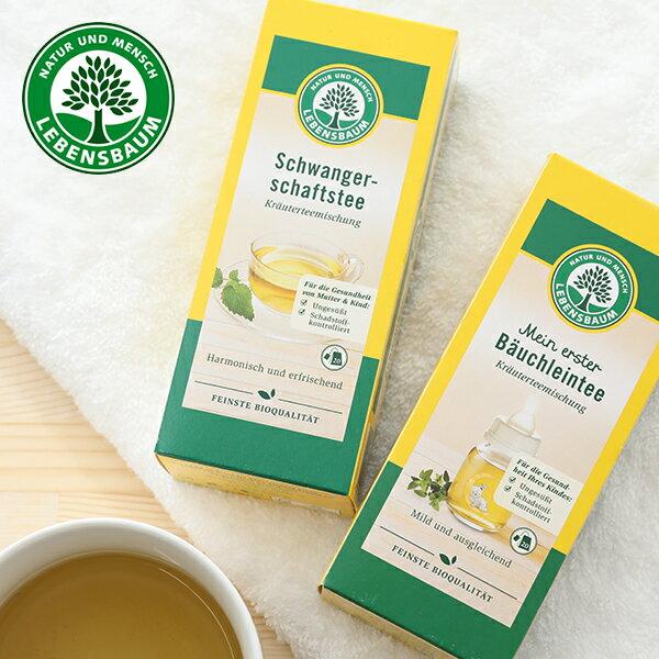 レーベンスバウム ママ&ベビーシリーズ ハーブティー 有機栽培 オーガニック 紅茶 キッズ ママ ノンカフェイン LEBENSBAUM レーベンスバーム