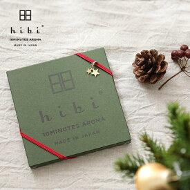 hibi ヒビ 10MINUTES AROMA 3種の香りギフトボックス(クリスマス限定パッケージ) お香 神戸マッチ アロマ マッチ ラベンダー イランイラン 金木犀 キンモクセイ