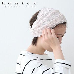 kontex(コンテックス)MOKU モク ヘアバンド 愛媛 今治 日本製 洗顔 伸縮性 ネックウォーマー コットン 綿 ギフト プレゼント プチギフト レディース メンズ 日本製