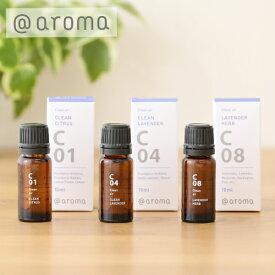 アットアロマ (@aroma)クリーンエアー エッセンシャルオイル C01 クリーンシトラス C04 クリーンラベンダー C08 ラベンダーハーブ 10ml / @アロマ cleanair CLEANCITRUS CLEANLAVENDER