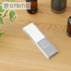 アットアロマ (@aroma) 交換用オイルスティック ピエゾディフューザー ソロ 専用 6本入り / 取り換え リフィル piezo solo