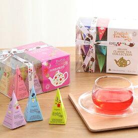English Tea Shop オーガニックピラミッドプリズム アソートセット |イングリッシュティーショップ ギフト 有機栽培 紅茶 オーガニック ハーブティー オーガニック認証 プチギフト