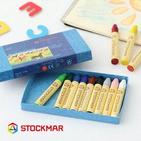 シュトックマー (STOCKMAR) みつろうスティッククレヨン 12色紙箱 蜜蝋 クレヨン ギフト プレゼント 誕生日 安全 シュタイナー教育 ゲーテ 色彩論