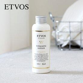 エトヴォス(ETVOS) バイタライジングローション 120ml / エトボス バイタライジングライン スキンケア 化粧水 ハリ ツヤ 乾燥肌 年齢肌 敏感肌 低刺激 ヒト型セラミド ヒアルロン酸