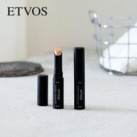 エトヴォス(ETVOS) ミネラルコンシーラー 2g ライトベージュ ナチュラルベージュ / エトボス クマ 乾燥 顔色 カバー 赤み シミ ニキビ跡 下地 敏感肌 ミネラルメイク 石けんオフ