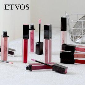 エトヴォス(ETVOS) ミネラルリッププランパー / エトボス リップ グロス チップ 口紅 リップスティック ツヤ うるおい 発色 カラーリップ カラフル ミネラルメイク 石けんオフ