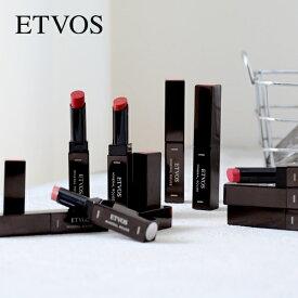 エトヴォス(ETVOS) ミネラルルージュ / エトボス リップ ルージュ 口紅 リップスティック ツヤ うるおい 発色 カラーリップ カラフル ミネラルメイク 石けんオフ