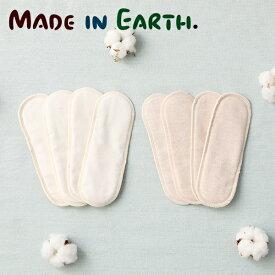MADE IN EARTH.(メイドインアース) 布ナプキン用パッド 4枚セット 【きなり / 茶】 / 布ナプ ライナー パッド オーガニック オーガニックコットン 取り換え 交換パッド 交換用 替えパッド 19cm サニタリー パット
