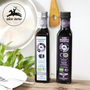 アルチェネロ(alce nero) 有機バルサミコ・ビネガー 有機ホワイトバルサミコ・ビネガー 250ml / オーガニック 有機JAS EU認証 ドレッシング 有機ブドウ バルサミコ酢